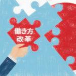 複業と働き方改革 【政府が推奨】